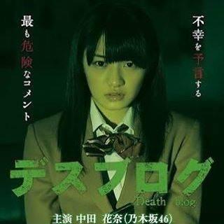 """映画 on Instagram: """"#デスブログ#映画#邦画"""" (572622)"""