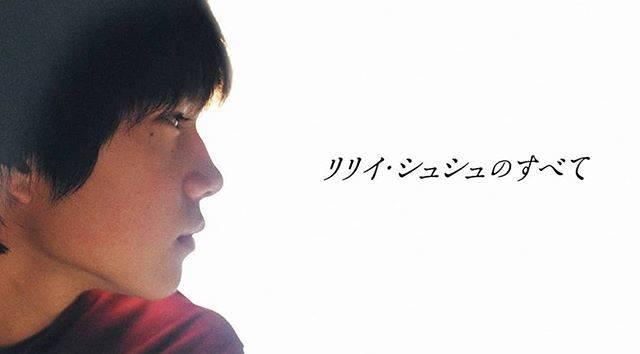"""みいさん on Instagram: """"ミニシアター系映画大好きです。#リリィシュシュのすべて #映画"""" (648746)"""
